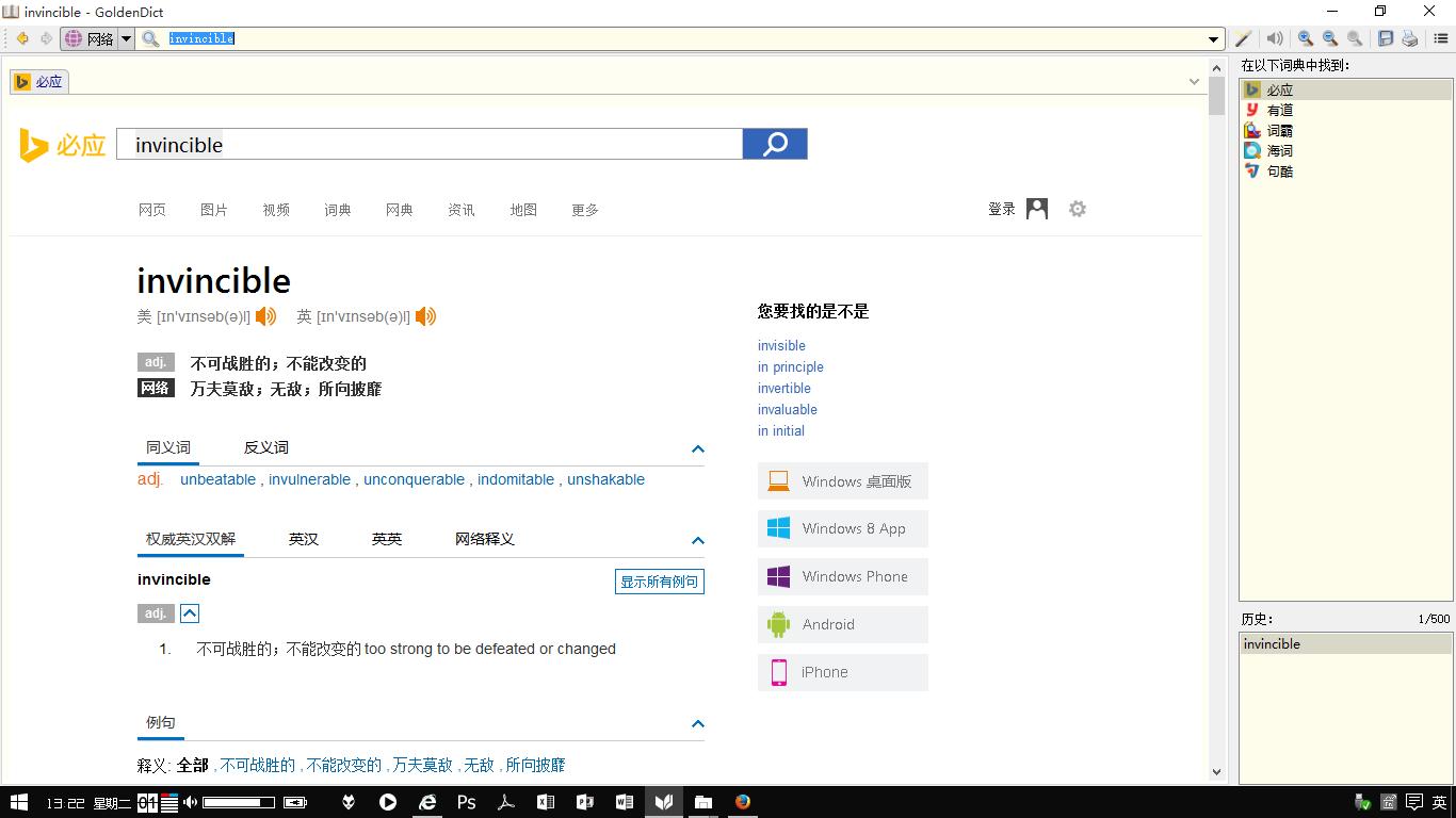 GoldenDict 添加在线词典[20150902] - GoldenDict - 掌上百科
